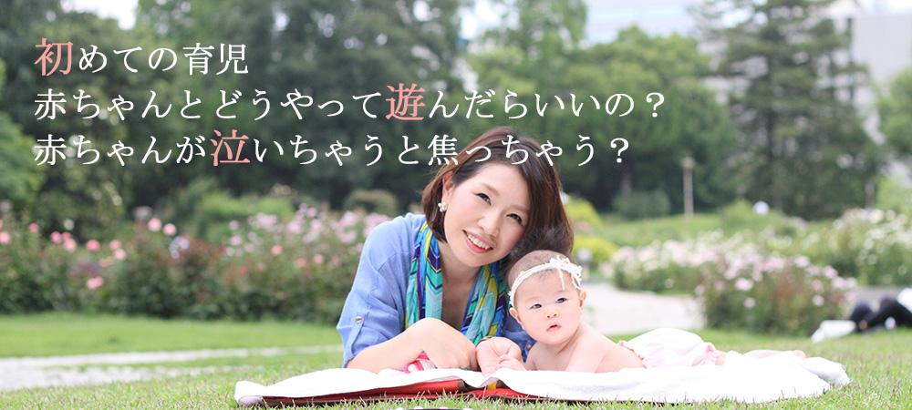 Cradle(クレイドル)大阪市淀川区のWARAリズム・わらべうたベビーマッサージ・メイクセラピー